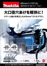 マキタ  HR4511C 45mmハンマドリル