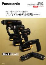 パナソニック ゴールド&ブラック限定モデル