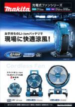 マキタ CF100DZ 充電式ファン