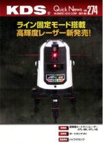 KDS ATL-66RSA レーザー墨出し器【特集】