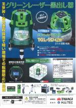 TAKAGI TGL-9Dドット グリーンレーザー墨出し器(受光器・三脚付)