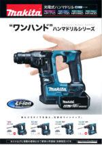マキタ HR171DRGX 17mm充電式ハンマドリル/HR171DZK