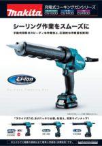 マキタ CG100D 充電式コーキングガン