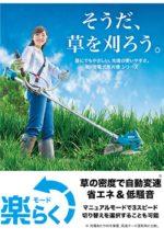 マキタ MUR185 充電式草刈機