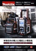 マキタ MR108AR コードレスラジオ(限定色)