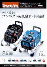マキタ AC462XL コンプレッサー(11L)