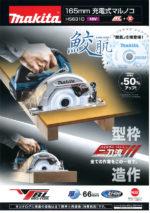 マキタ HS631DGXS 165mmマルノコ