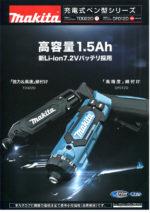 マキタ DF012DSHX ぺンドライバドリル