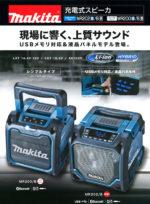 マキタ MR202 充電式スピーカー/MR202B