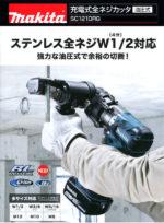 マキタ SC121DRG 全ネジカッター
