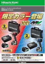 日立 WH36DA(2XP)(SR) 36Vインパクト【限定色】/(SB)