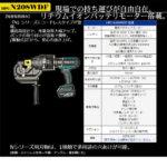 オグラ HPC-N208WDF パンチャー