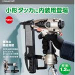 電動工具 種類 おすすめメーカー【徹底比較】