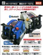 MAX AK-HL1270E2 エアコンプレッサー【限定カラーモデル】