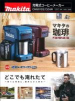 マキタ CM501DZ 新型コーヒーメーカー