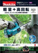 マキタ MUC204CDGR 18V充電式チェーンソー