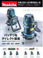 マキタ SK506GDZ 自動追尾グリーンレーザー【徹底解説】