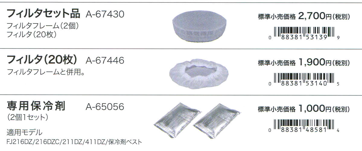 マキタ ファンジャケット用 フィルタ 保冷剤