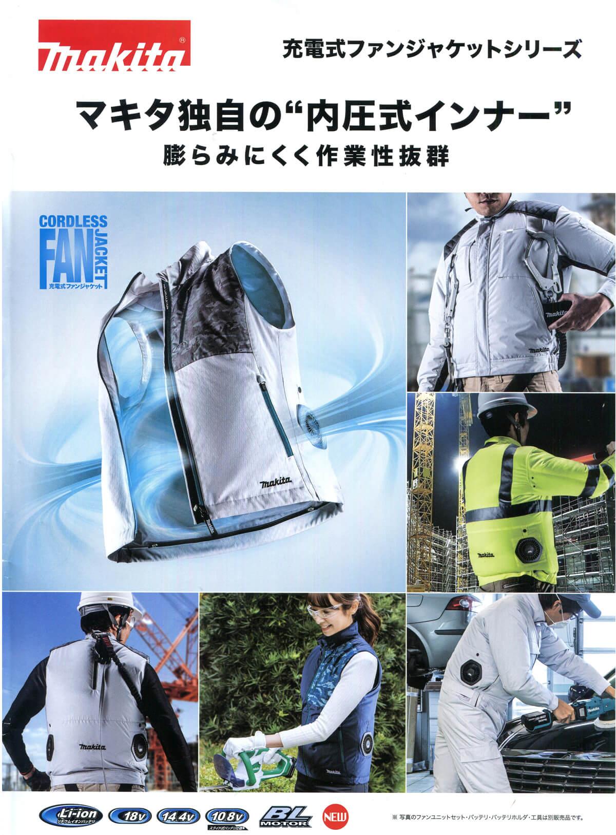 充電式ファンジャケットシリーズ
