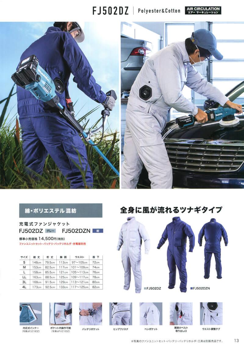 マキタ ファンジャケット FJ502DZ