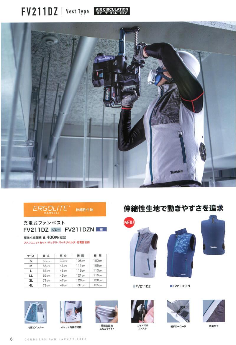 マキタ ファンジャケット FV211DZ
