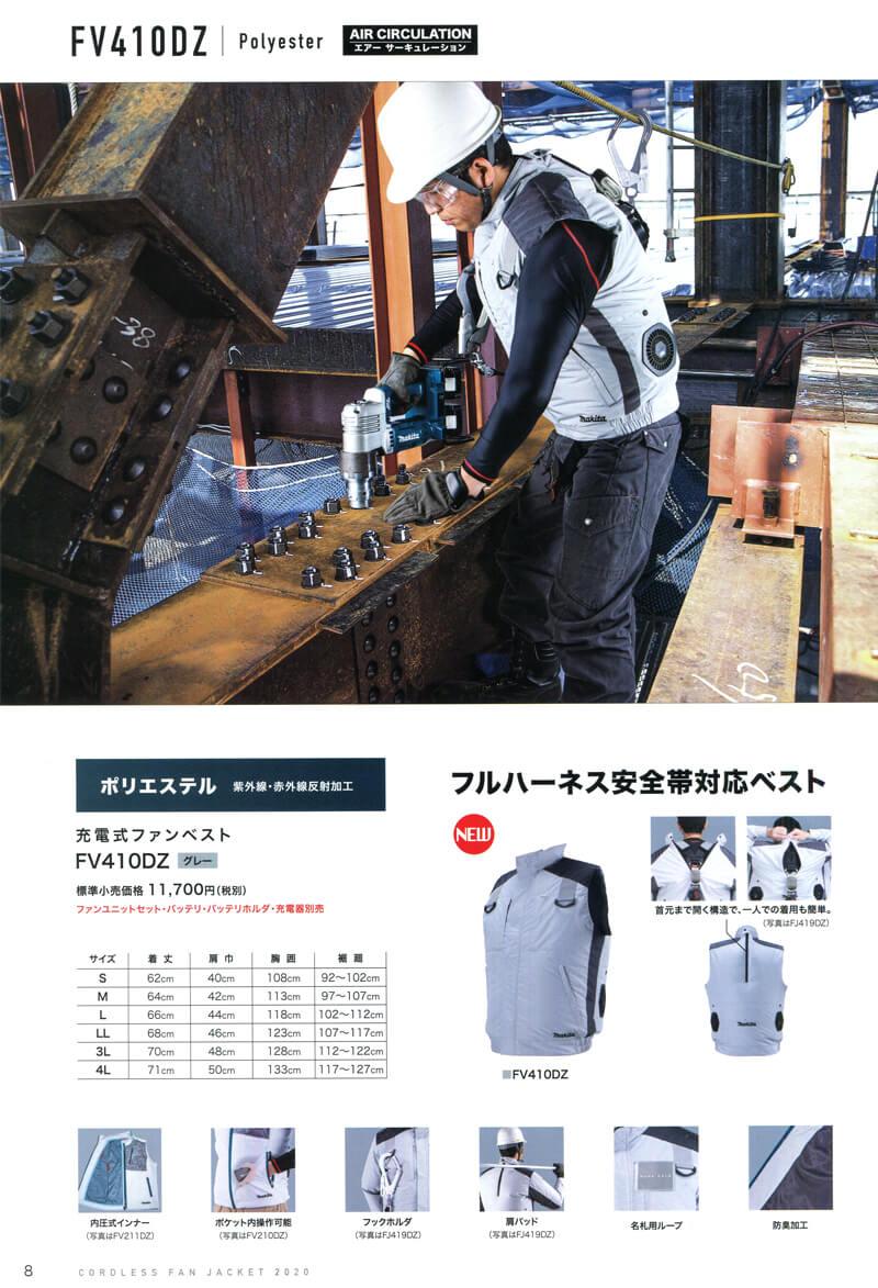 マキタ ファンジャケット FV410DZ