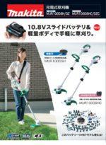 マキタ MUR100DSH 10.8V充電式草刈機