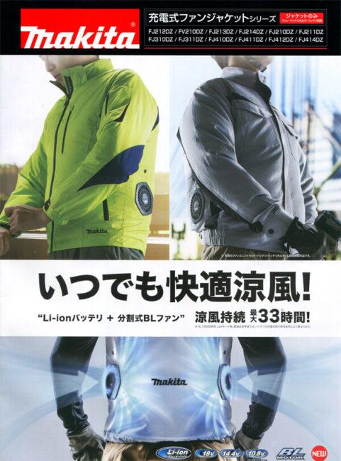 4f18a90e1f01fb マキタ ファンジャケット 2019年モデル【徹底比較】