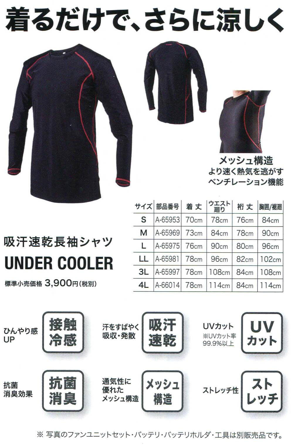 マキタ ファンジャケット用長袖シャツ