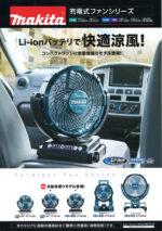 マキタ CF102DZ 扇風機【自動首振り】