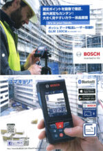 ボッシュ GLM150C【スマキョリ】レーザー距離計