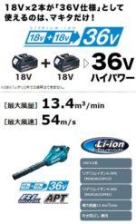 マキタ MUB362DPG2 36V充電式ブロワ