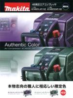 マキタ AC462XLAPオーセンティックパープル コンプレッサー【限定色】