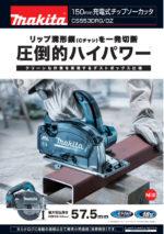 マキタ CS553DRG チップソーカッター