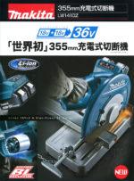 マキタ LW141DZ 355mmコードレス切断機