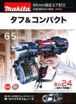 【徹底解剖】マキタ AN636H 高圧65mm釘打ち機/AN636HM