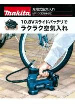 マキタ MP100DSH 充電式空気入れ