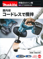 マキタ UT130DRG 充電式攪拌機 / UT130DZ