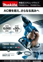 マキタ FS600DRG 充電式スクリュードライバー