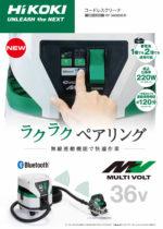 HiKOKI RP3608DB(2WP) コードレスクリーナ