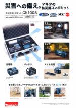 マキタ CK1008【10.8V】防災用コンボキット【災害への備え】