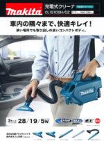マキタ CL121DSH 充電式クリーナー/CL121DZ