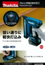 マキタ FN350DRG 充電式面木釘打/FN350DZK