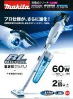 マキタ CL281FDFCW 充電式クリーナー/CL281FDRFW/CL281FDZW
