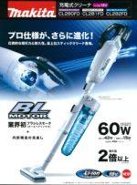 マキタ CL280FDFCW 充電式クリーナー/CL280FDRFW/CL280FDZW
