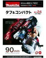 マキタ AN936H 90mm高圧エア釘打ち機 / AN936HM