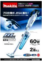 マキタ CL282FDRFW 充電式クリーナー / CL282FDZW