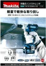 マキタ TW161DSMX 充電式インパクトレンチ