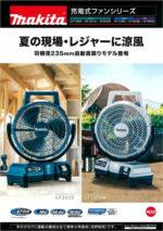 マキタ CF203DZ 18V/14.4V充電式ファン/CF203DZW