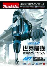 マキタ HR400DPG2N 40mm充電式ハンマドリル / HR400DZKN